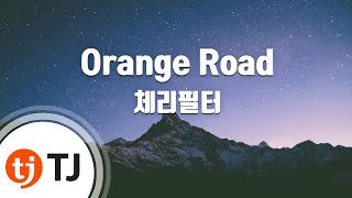 [TJ노래방] Orange Road - 체리필터 (Orange Road - Cherry Filter) / TJ Karaoke