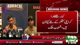 Shoaib Malik Leaves Karachi Kings | PSL 2016 | Neo News