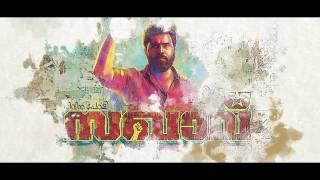 Sakhavu Malayalam film Trailer Un-Official Curtain Raiser | Nivin Pauly