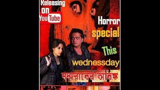 Kolkata horror film