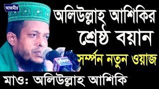 অলিউল্লাহ আশিকি   নুর নবী (দ:) র মর্যাদা   Mawlana Waliullah Aashiqui   Bangla Waz   2018