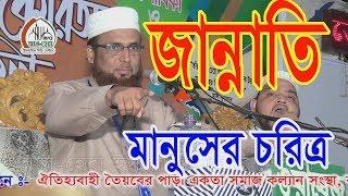 জান্নাতি মুমিনদের চরিত্র New Bangla Waj Mahafil By PROF Mahmudul Hasan