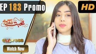 Pakistani Drama | Mohabbat Zindagi Hai - Episode 183 Promo | Express Entertainment Dramas | Madiha