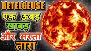 Betelgeuse star in hindi || Betelgeuse star documentary || Betelgeuse star facts in hindi [ हिंदी ]