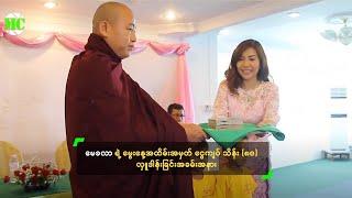 May Khalar Donate 8 Millions Kyat On Birthday