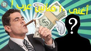 أغنى الفنانين العرب الحقيقة بالأرقام !