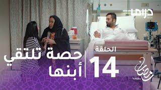 مع حصة قلم - الحلقة 14 - حصة تلتقي أبنها مبارك للمرة الأولى على سرير المرض