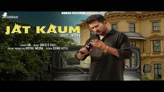 Jat Kaum (जाट कौम)   DK   Gold E Gill   Full Audio   Latest Haryanvi Song 2017