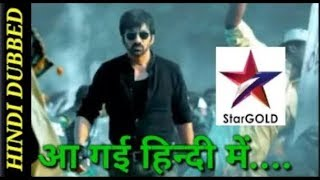 Touch Chesi Chudu Hindi Dubbed Full Movie Confirm Related Latest News | Ravi Teja