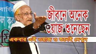 সম্পূর্ণ নতুন ওয়াজ Bangla waz Mahfil Allama Junaid Al Habib New Mahfil