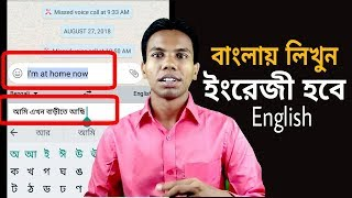 যারা English  জানেন না | ইংলিশ না জেনেই ইংলিশে কথা বলতে পারবেন | Gboard keyboard Bangla to English