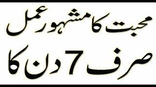 Mohabbat ka Mashoor Amal Pyar Love Ka khas Amal 7 Din ka / Har Mushkil ka hal