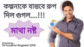 How to set up Google Assistant on any Android Phone | Bangla Tutorial