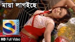 Maya Lagaise  - Full Video Song - Suranjoli