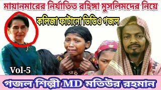 মায়ানমারের নির্যাতিত রহিঙ্গা মুসলিমদের নিয়ে গজল// MD Motiur Rahman Islamic Bangla Gojol 2019