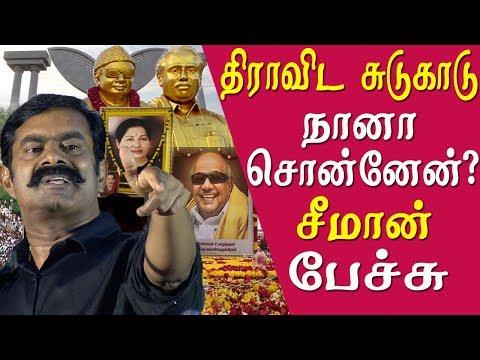 Xxx Mp4 Seeman Speech திராவிட சுடுகாடு நானா சொன்னேன் Seeman Comedy Seeman Latest Speech Seeman Tamil 3gp Sex