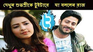 দেখুন শুভশ্রীকে টুইটারে যা বললেন রাজ Raj Chakraborty and Subhasree || Live BD News