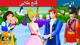 گنج طلایی | داستان های فارسی | Persian Fairy Tales