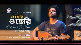 Sadman Pappu | O Cheri O Cheri | ও ছেরি ও ছেরি | Bengali Song | 2018