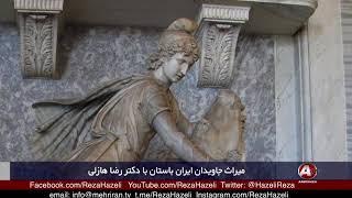 رضا هازلي ـ سياوش اوستا « ايران باستان »؛