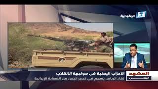 حلقة المشهد اليمني - أحزاب اليمن في مواجهة الانقلاب