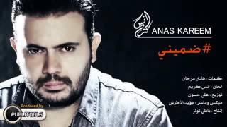 أنس كريم ضميني Anas Kareem Dommini 2016