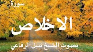 سورة الإخلاص بصوت نبيل الرفاعي