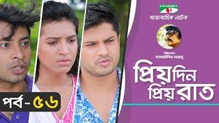 Priyo Din Priyo Raat | Ep 56 | Drama Serial | Niloy | Mitil | Sumi | Salauddin Lavlu | Channel i TV
