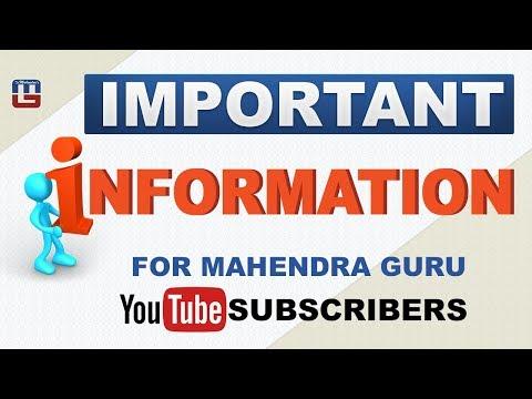 महत्वपूर्ण सूचना Mahendra Guru Subscribers के लिए..!!!