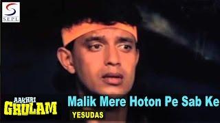 Malik Mere Hoton Pe Sab Ke - Devotional Song - Yesudas @ Aakhri Ghulam - Mithun, Moushumi