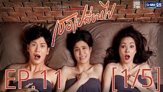 Club Friday To Be Continued ตอน เธอเปลี่ยนไป EP.11 [1/5]