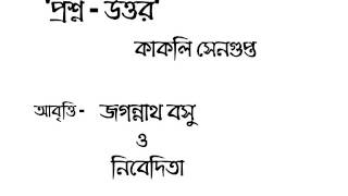 Jagannath Basu & Nivedita | Proshno-Uttor | Kakali Sengupta