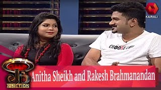 JB Junction : Young Singers Anitha Sheikh and Rakesh Brahmanandan| ജെ ബി ജംഗ്ഷൻ | 19th May 2018
