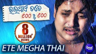 ETE MEGHA THAI | Sad Film Song I BHALA PAYE TATE SAHE RU SAHE I Sarthak Music