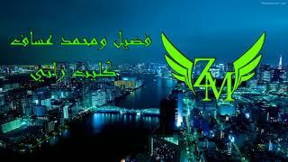 Faudel & Mohammed Assaf - Rani  ( feat .ZM )  [convert ZM ]