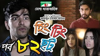 হিং টিং ছট | EP - 82 | Comedy Serial | Salman | Jovan | Safa | Toya | Mishu | Faria | Channel i TV