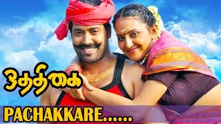 New Tamil Movie  | Othigai Movie Song | Pachakkare...