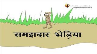 समझदार भेड़िया Cunning Fox Story In Hindi - Panchtantra Ki Kahaniya In Hindi | Dadimaa Ki Kahaniya