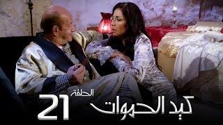 مسلسل كيد الحموات الحلقة | 21 | Ked El Hmwat Series Eps