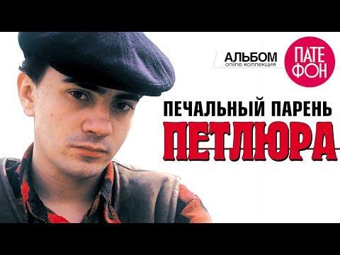 Петлюра Юрий Барабаш Том 3. Печаль� ый паре� ь Full album 2006