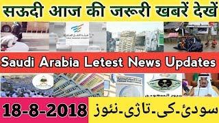 (18-8-2018) Saudi News Hindi Urdu !!! Saudi Arabia Letest News Updates..By Socho Jano Yaara