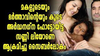 മകള്ക്കൊപ്പം അര്ധനഗ്നരായി Sunny Leone and Daniel Webber | Oneindia Malayalam