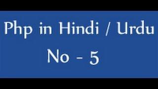 Php tutorials in hindi / urdu - 5 - Create first php file