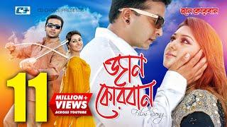 Jaan Kurban   S.I.Tutul   Kanok Chapa   Shakib Khan   Apu Biswas   Bangla Movie Song   FULL HD