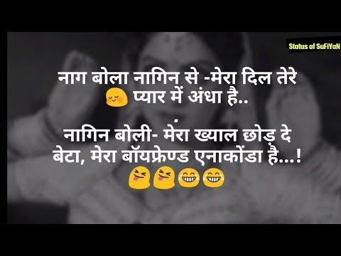 Funny Status jokes😂for Whatsapp in Hindi
