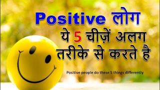Positive लोग ये 5 चीज़ें अलग तरीके से करते है | Motivational video in hindi