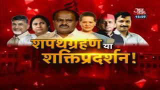 Kumaraswamy Swearing-In Ceremony To Begin Shortly;Mamata Banerjee, Akhilesh Yadav, Mayawati On Stage