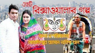 Akti Rickshawalaer Golpo I Bangla New Short Film I Nakib Khan I Suruvi  I Moon Multimedia