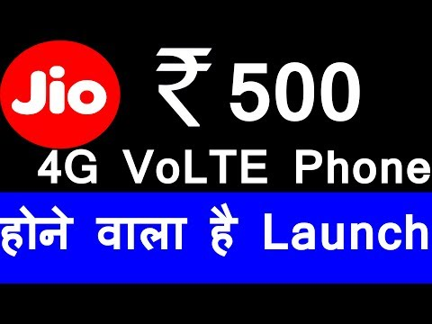 Reliance Jio Rs 500 4G VoLTE Phone to Be Launch on July End   Leaked [in Hindi] JIO LATEST NEWS