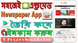 নিজেই তৈরি করে ফেলুন Prothom-Alo News এর মত একটি Android এপস    Create Newspaper Android App